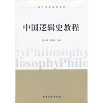 正版 南开哲学教材系列:中国逻辑史教程 畅销哲学书籍 价格:23.40