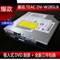 爆款 TEAC泰克TEAC DV-W28SLB SATA串口吸入式DVD刻录 DVD-RW光驱 价格:118.00