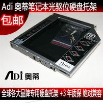 全新联想昭阳A815 A500 A600 A500G E100 E200专用硬盘托架 价格:39.90