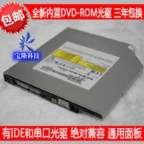 全新华硕W6F W6Fp W7E W7F W7J W7S W7Sg专用DVD-ROM光驱 价格:88.00