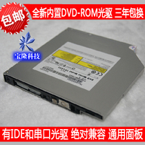 全新华硕U41SV U42F U42JC U42SD U43F专用DVD-ROM光驱 价格:88.00