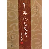 【皇冠包邮】青海花儿大典/吉狄马加著 价格:47.50