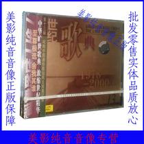 世纪歌典:1978-2000 4(CD)刘欢 张也 阎维文 李谷一 价格:13.00