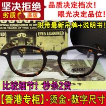 余文乐眼镜正品moscot玛士高方大同黑框男女复古板材圆近视眼镜架 价格:138.00