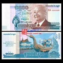 【特价】全新UNC 柬埔寨1000瑞尔 2012年 西哈努克国王逝世纪念钞 价格:2.40