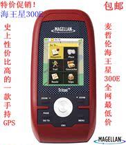 麦哲伦 海王星300E 轨迹侧面积 手持机GPS 测亩仪 户外GPS 价格:450.00