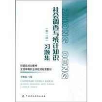 [正版新书]-财政部规划教材·全国中等职业学校财经类教材:社会 价格:7.10