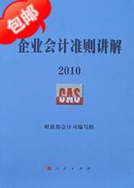 正版包邮 2013  企业会计准则讲解2010CAS财政部会计司编 价格:28.00