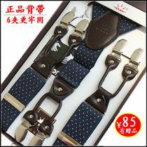 男士吊带 高档6夹男士背带 正品吊裤带 太阳牌 送礼背带老人吊带 价格:85.00