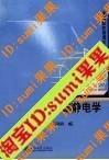 【现货】基础静电学 价格:5.00