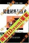 【现货】储能材料与技术 价格:5.00