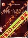 【现货】中国社会思想史/高等教育出版社 价格:5.00