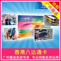 香港八达通卡 香港全日旅游交通卡过境公交地铁卡迪士尼门票必备 价格:124.80