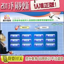 【欣升教育】2013年江苏省职称计算机考试培训系统(含公共模块) 价格:100.00