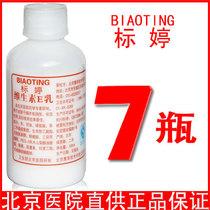 北京医院 标婷维生素E乳100ml 标婷 ve乳 乳液 身体乳7瓶包邮 价格:56.00