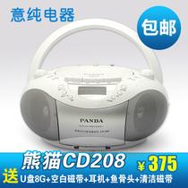 熊猫 CD-208 熊猫208 CD机 手提CD 面包机卡带机收录复读新品正品 价格:375.00