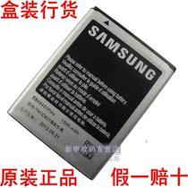 包邮 三星S5820 i8150 W689原装电池EB484659VU手机电池 电板 价格:90.00