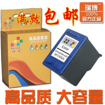 瑞博22墨盒兼容HP惠普C9352A J3600J3606J3608彩色CC660S 价格:55.00