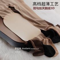高端品质连裤袜 顶尖高密度防脱丝 美腿天鹅绒 极致超薄3D丝袜 价格:25.00