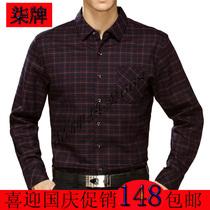 柒牌男装衬衫正品男士长袖格子衬衣 秋装新款男式休闲羊毛衬衫 价格:178.00