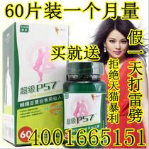泰尔超级P57正品官网 李湘推荐 减肥60片 维亭超级P57官方旗舰店 价格:78.00