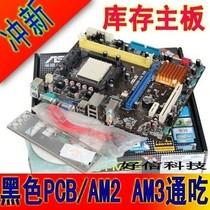 全新货!7750+ AM3全支持 华硕C68 M2N68-AM SE主板 灭c61 690 价格:180.00