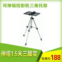 加厚管投影机三角架 三脚架 投影仪三角支架带托盘 可伸缩1.5m 价格:188.00