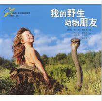我的野生动物朋友 风靡世界的奇人奇书 自然科学 正版 价格:12.00