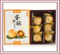 厦门特产 黄则和蛋黄酥 馅饼 台湾风味 糕点 点心 零食 咸味糕点 价格:21.50