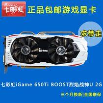 正品包邮七彩虹iGame 650Ti BOOST烈焰战神U 2G D5 高端游戏显卡 价格:1199.00