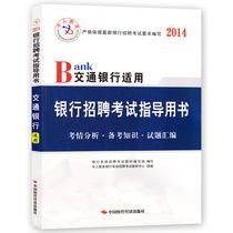 包邮2014中人银行招聘指导用书(分析+知识+试题汇编)交通银行适用 价格:21.50