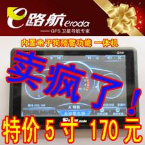 正品路航 G14 5寸高清汽车车载导航电子GPS导航仪一体机 厂价直销 价格:170.00