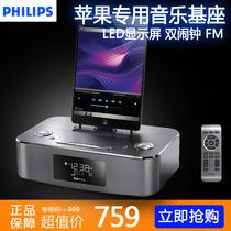 飞利浦DC390 iPhone4/4S iPad2/3 苹果专用音箱底座 立体声音响 价格:759.00
