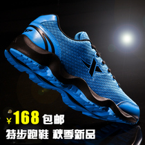 特步男鞋秋季男运动鞋网面透气男网鞋男鞋正品鞋子2013运动跑鞋X 价格:168.00