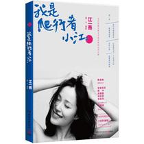 【正版包邮文学】我是爬行者小江/江一燕 价格:31.20