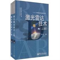 【正版包邮电子通信】激光雷达技术(套装上下册)/戴永江著 价格:104.00