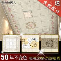 【赠全套配件】集成吊顶高端氧化铝扣板材料/高端欧式仿古复古板 价格:9.80