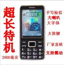 正品行货手写直板手机超长待机超大字体大屏大声喇叭中老年人手机 价格:150.40