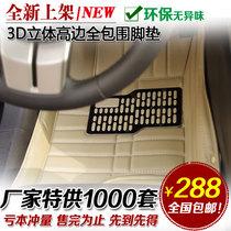 沃尔沃XC90 xc60 S80L C30斯巴鲁XV力狮森林人驰鹏傲虎全包围脚垫 价格:288.00