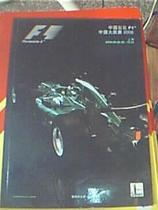 中国石化 F1 中国大奖赛 2006 赛事纪念册 附海报 95品相 价格:200.00