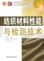 纺织材料性能与检测技术 陈运能 东华大学出版社 盗版包退F 价格:27.00