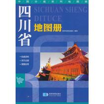 中国分省系列地图册:四川省地图册【现货】 价格:18.00