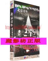 【绝对◆正版】北京青年 经济版 盒装 8DVD李晨 马苏 杜淳 现货! 价格:47.00