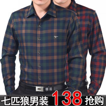 七匹狼衬衫男丝光棉长袖衬衫 男士纯棉衬衫 男宽松衬衫大码衬衣男 价格:138.00