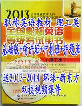 备考2014年全国职称英语等级考试用书教材(理工类)含盘 2013版 价格:12.00