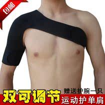 包邮 双可调节 夏季空调睡觉保暖肩周炎护肩 运动护肩带男女 价格:68.00