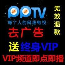 PPTV PPlive电脑版永久VIP 终身会员无广告 在线自动发货 价格:1.00