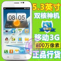 包邮 5.3寸大屏 Daxian/大显 TD-S2 移动3G TD-SCDMA双核智能手机 价格:498.00
