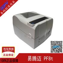 现货抢购 美国易腾迈打印机 INTERMEC PF8t条码打印机 标签打印机 价格:1888.00