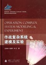 作战复杂系统建模及实验(精) 书籍正版 价格:39.30